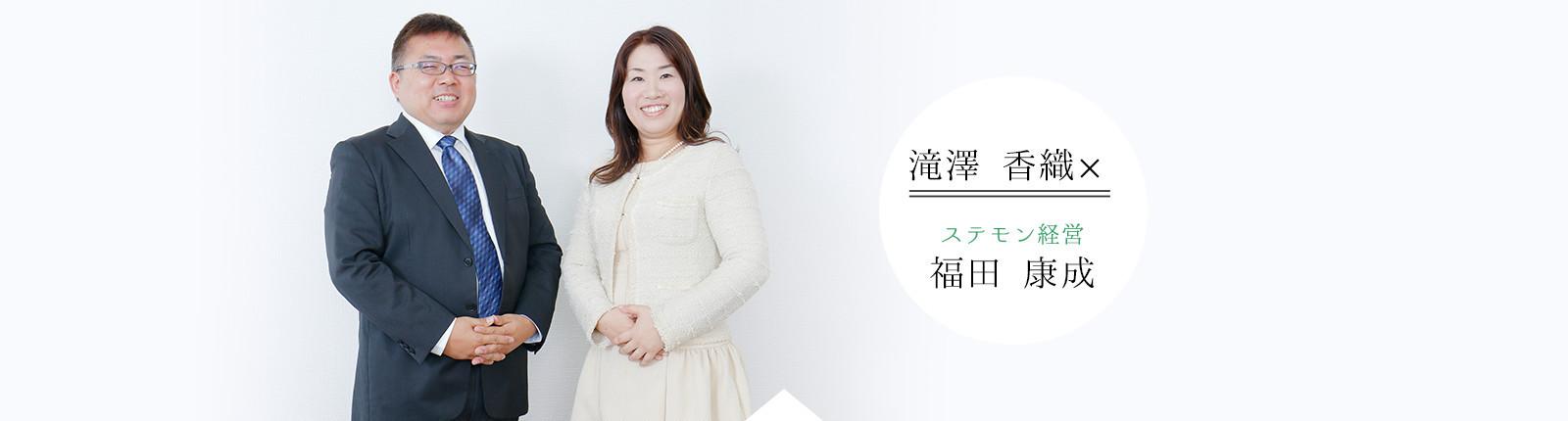 滝澤 香織×ステモン経営 福田康成